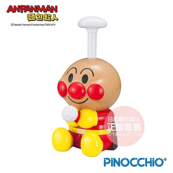 AN麵包超人-麵包超人小小造型2way噴水玩具【佳兒園婦幼館】