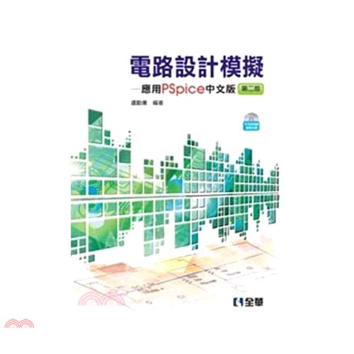 《全華圖書》電路設計模擬:應用PSpice中文版[9折]