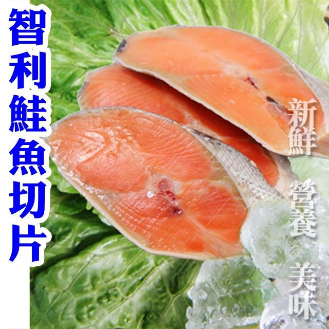 【賣魚的家】智利鮭魚切片(90g±5%/片)【超取下單一單限30片】
