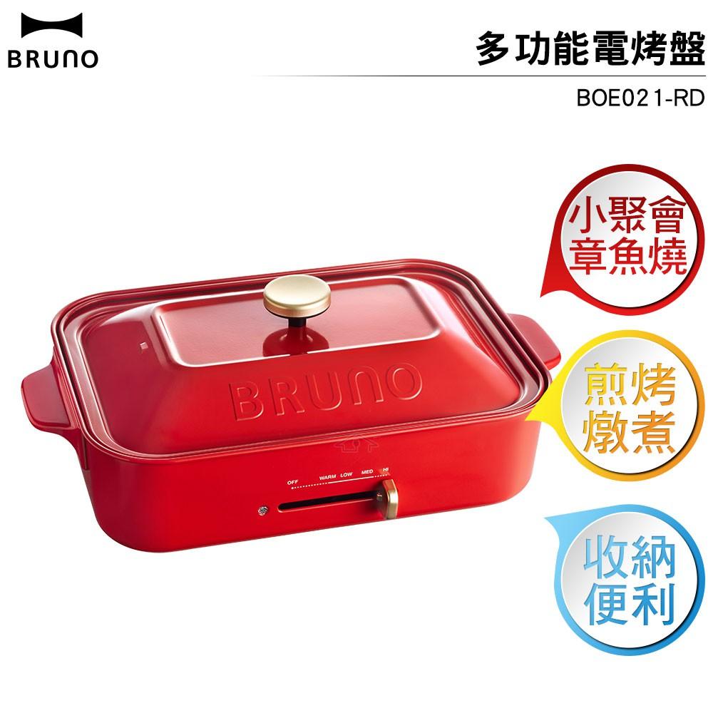 【加碼送陶瓷深鍋】日本 BRUNO 多功能電烤盤 BOE021-RD 聖誕紅 (平板料理盤+章魚燒料理烤盤)