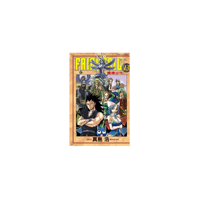 FAIRY TAIL魔導少年(13)[二手書_良好]5404