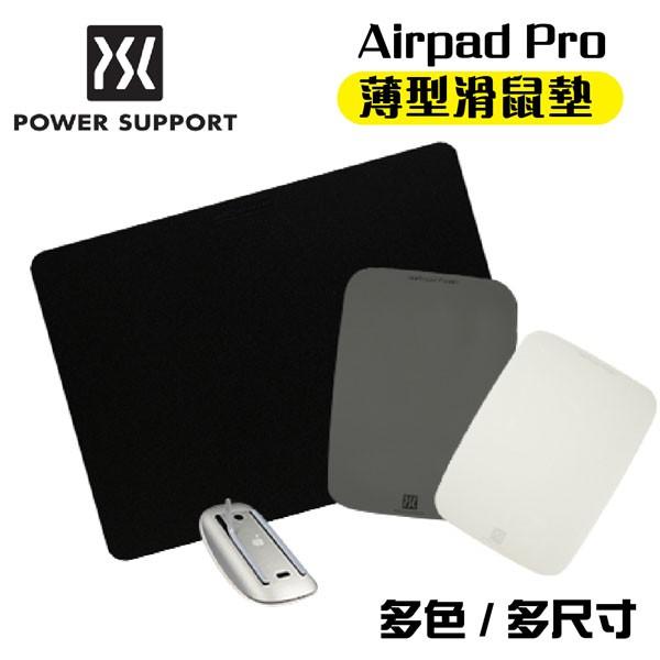 POWER SUPPORT Airpad Pro 薄型專業滑鼠墊 黑/白/夜光 多尺寸