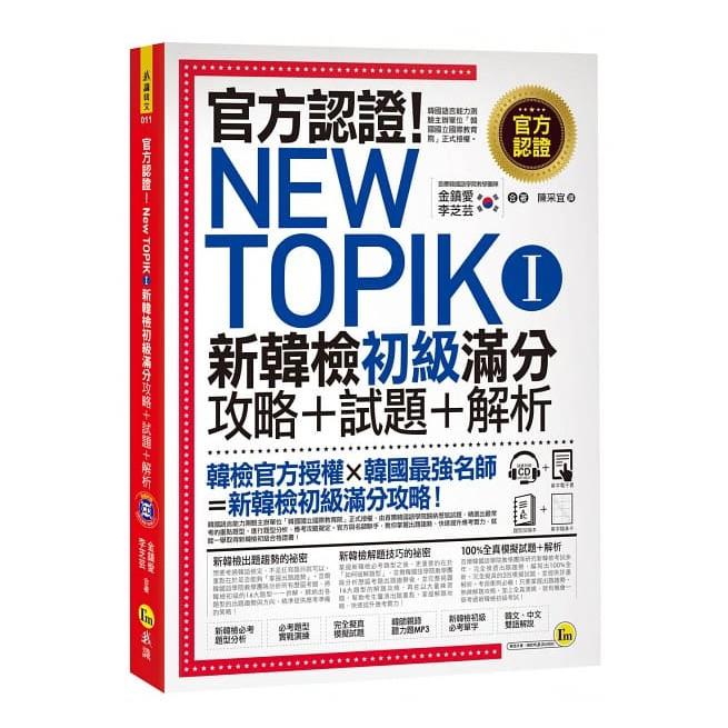 【我識】官方認證!New TOPIK I 新韓檢初級攻略+試題+解析(附聽力試題MP3+必考題型測驗加強本+超高命中