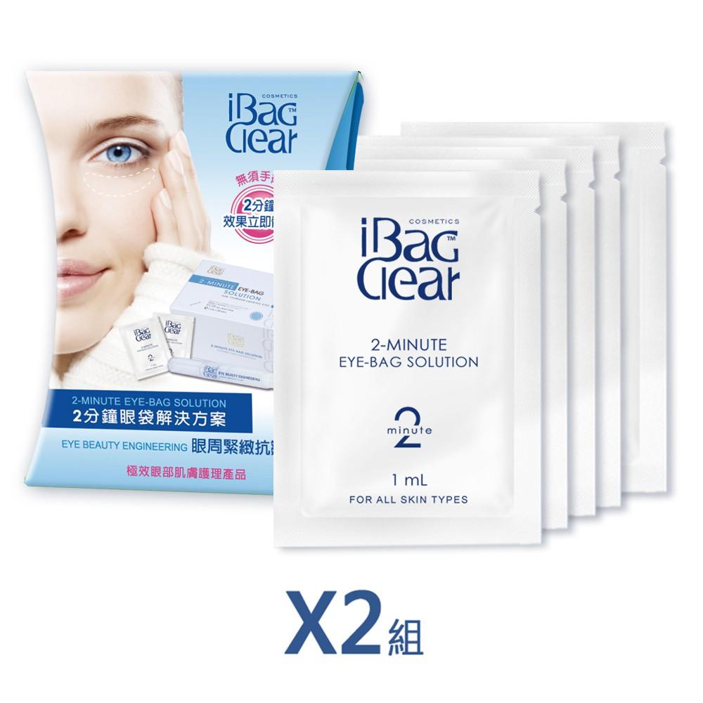 【iBagClear】青春緊緻修護眼霜5ml-優惠2入組(去皺紋/眼袋/黑眼圈/抗皺/ 眼周肌膚淨白)