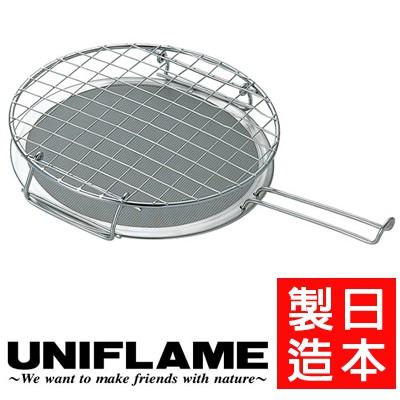 【UNIFLAME 日本】迷你燒烤網 (U665817)