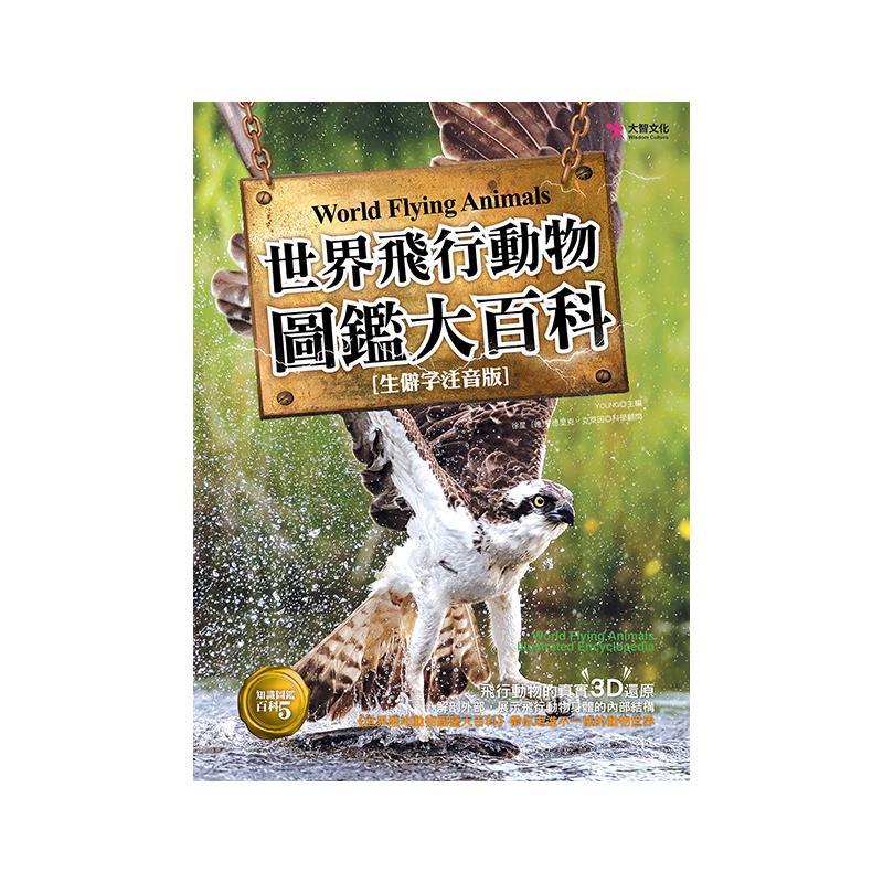 世界飛行動物圖鑑大百科[88折]11100874982