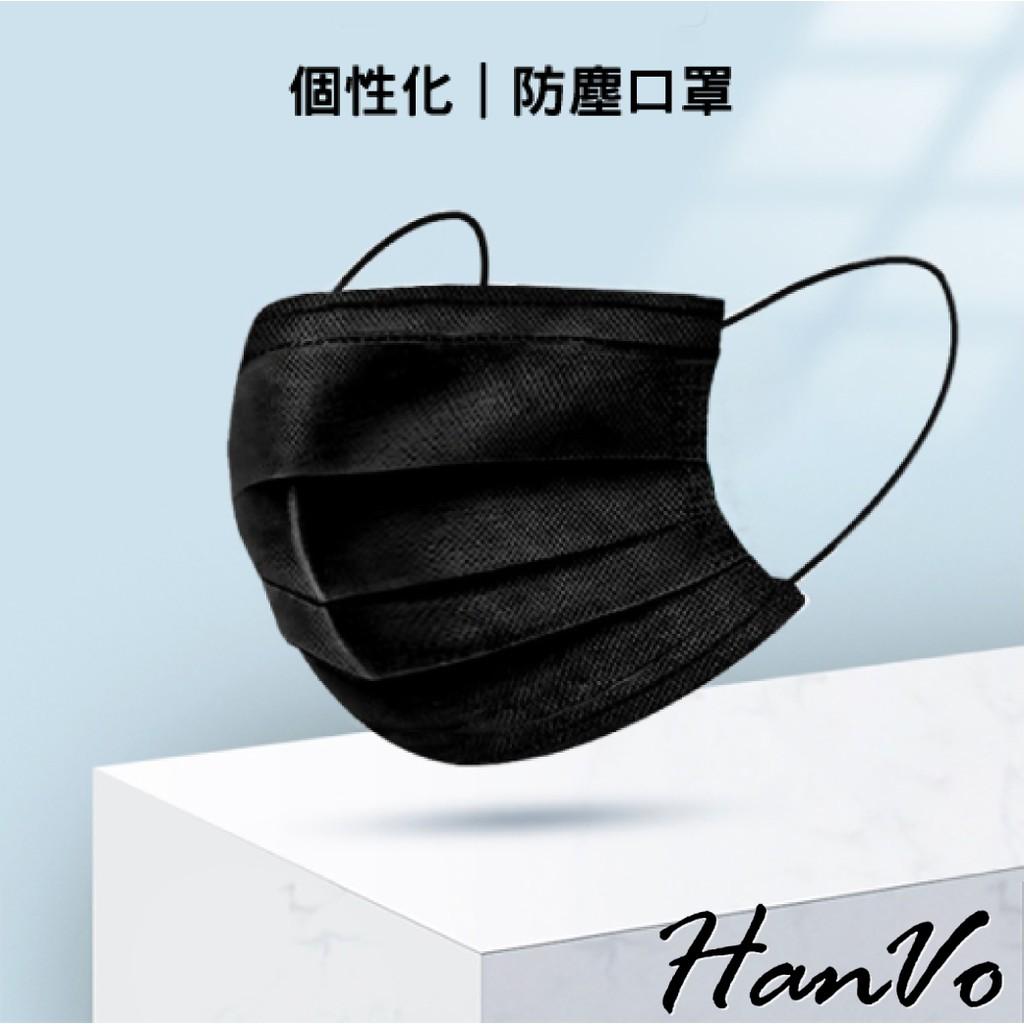 【HanVo】個性化黑色藍色一次性成人現貨防塵口罩 口罩墊 防塵透氣親膚三層無紡布熔噴布口罩 A1003