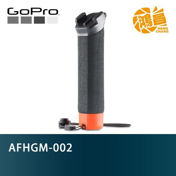 GoPro AFHGM-002 漂浮手把 The Handler 公司貨【鴻昌】