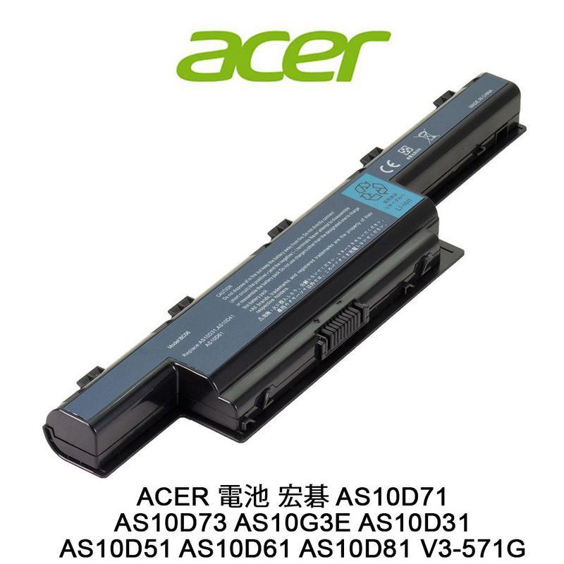 宏碁 ACER 電池 AS10D73 AS10D31 AS10D51 AS10D71 AS10D75 AS10D81