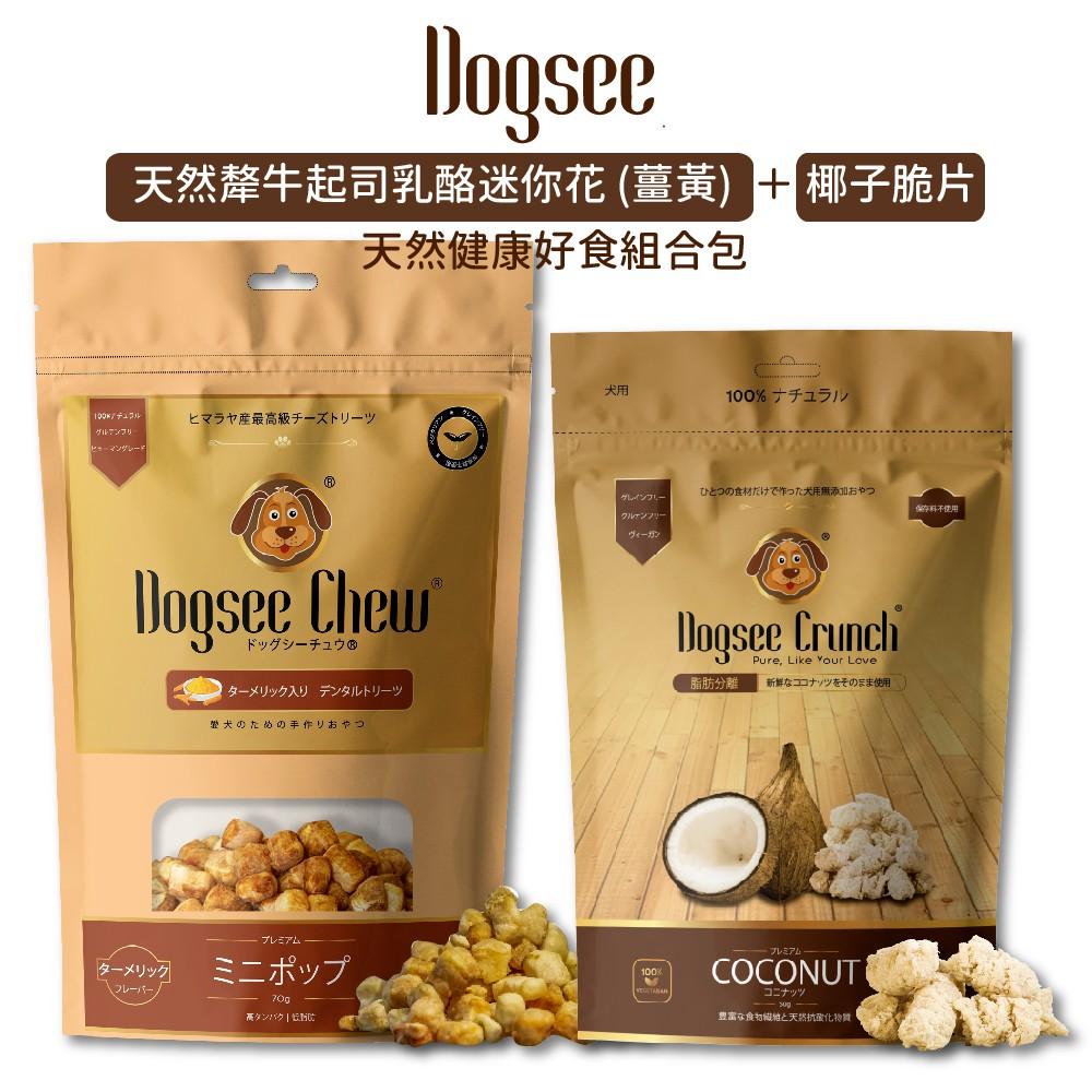 Dogsee 天然犛牛乳酪起司迷你花 (薑黃) + 椰子脆片 天然健康好食組合包70g +50g (2包入)