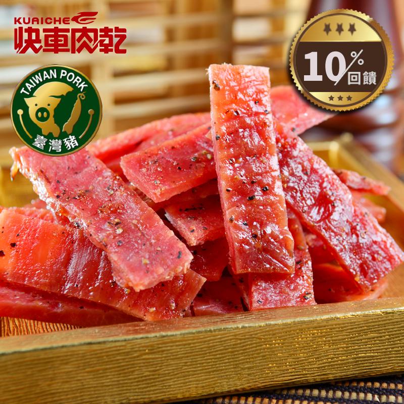 【快車肉乾】 A10傳統黑胡椒蜜汁豬肉乾(105g/包)◎6/1~6/30全店10%回饋◎