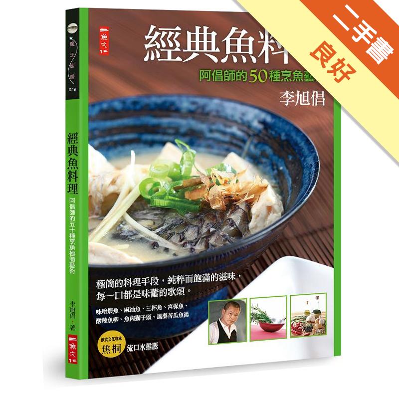 經典魚料理:阿倡師的50種烹魚藝術[二手書_良好]5871
