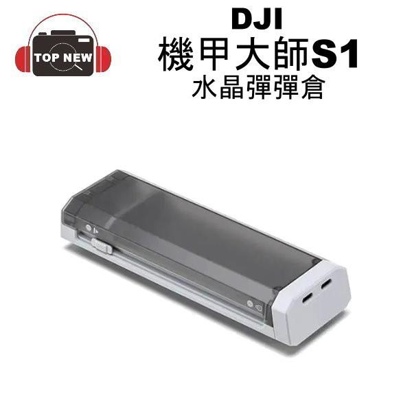 DJI 大疆 水晶彈倉 P13 適用 S1 機甲大師 RoboMaster 公司貨