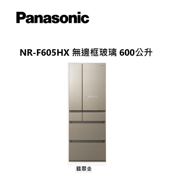 Panasonic國際牌 600公升六門變頻無邊框玻璃系列冰箱 日本原裝 NR-F605HX翡翠金【雅光電器商城】