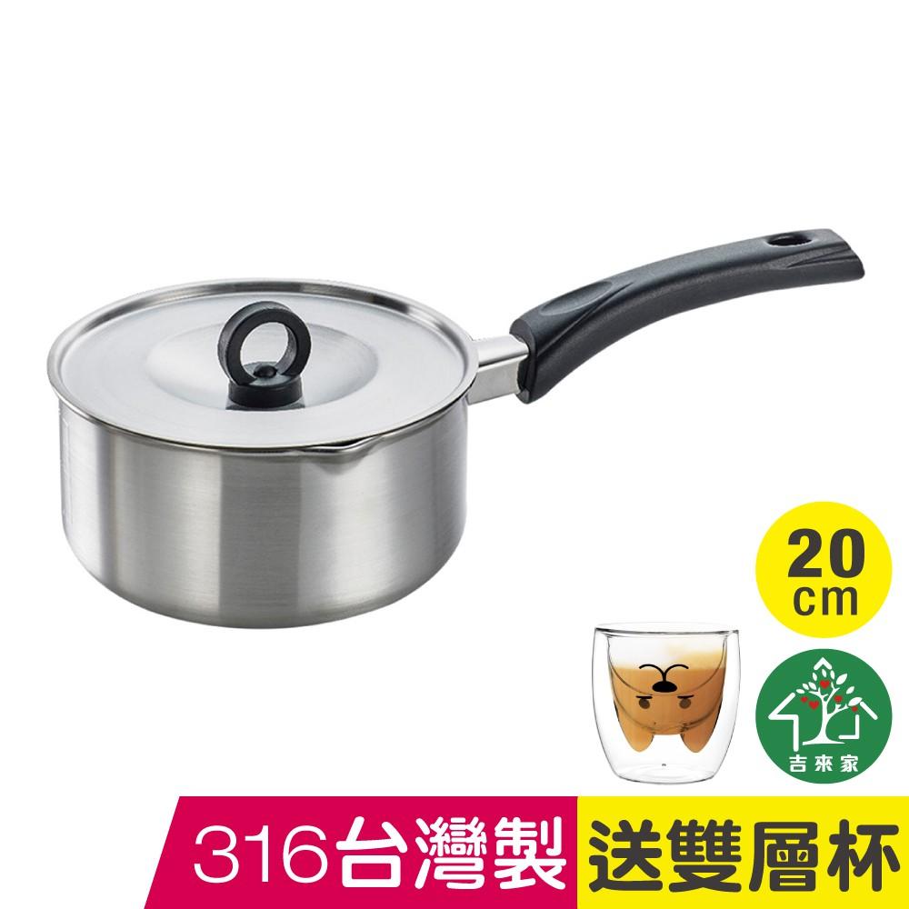 316不鏽鋼極厚單柄湯鍋 20cm 附鍋蓋 IH爐可用 泡麵鍋 【蘋果樹鍋】 [送雙層杯]