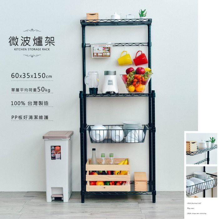 比架王 輕型60x35x150cm微波爐架廚房組(含21公分德克掛架)(烤漆)