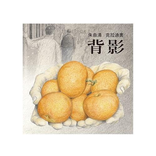 (格林文化(遊目族)(聯合))背影:朱自清(朱自清)