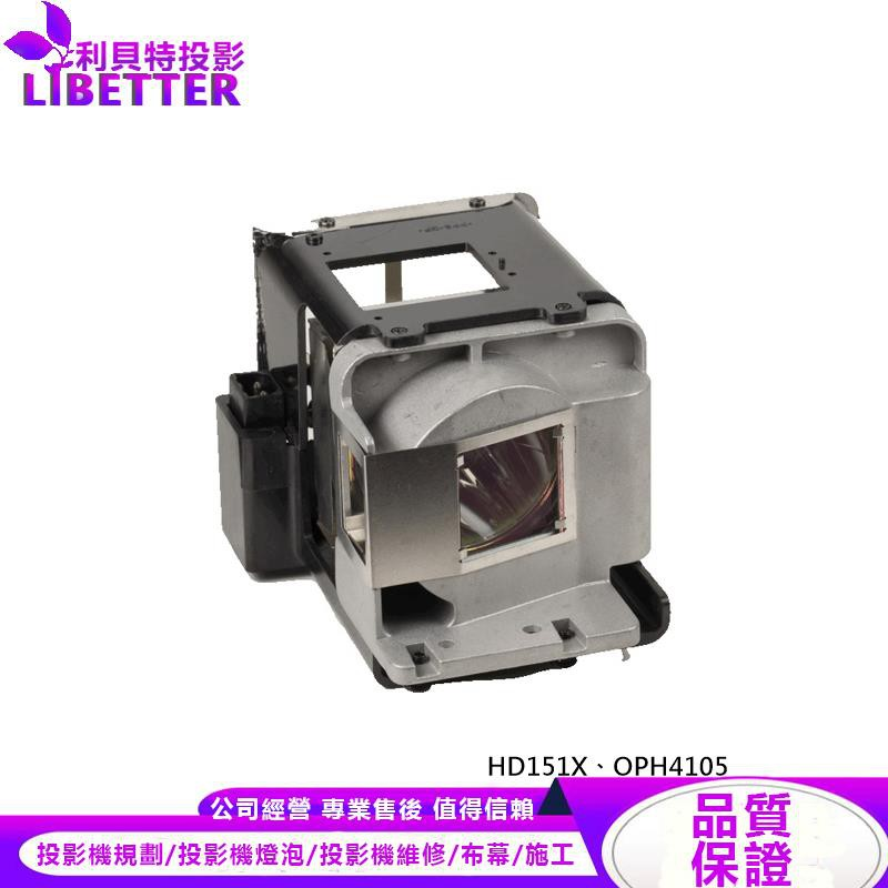 OPTOMA BL-FU310A 投影機燈泡 For HD151X、OPH4105