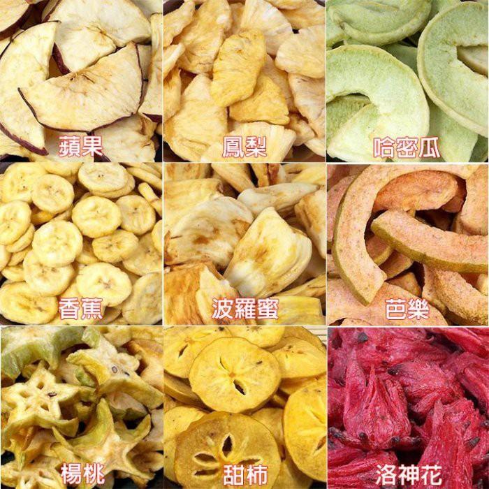 """""""任選""""小包裝-天然水果脆片,有八種水果,單樣.單包裝.種類任選喔!!【豐產香菇】"""