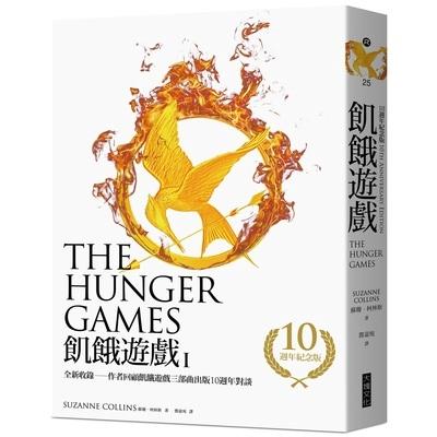 飢餓遊戲(10週年紀念版)(收錄作者回顧飢餓遊戲三部曲出版10週年對談)