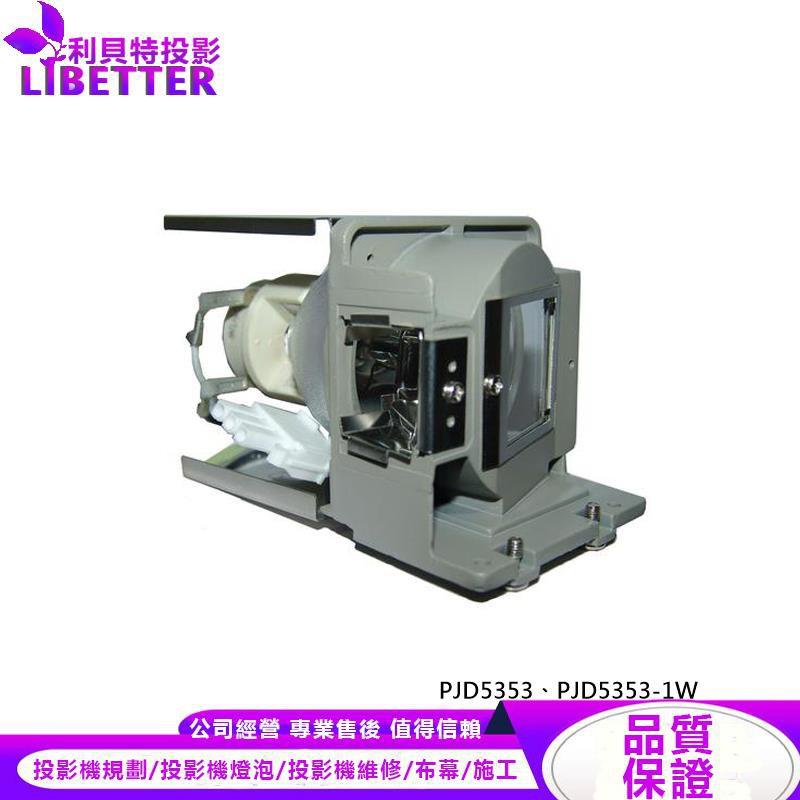 VIEWSONIC RLC-072 投影機燈泡 For PJD5353、PJD5353-1W