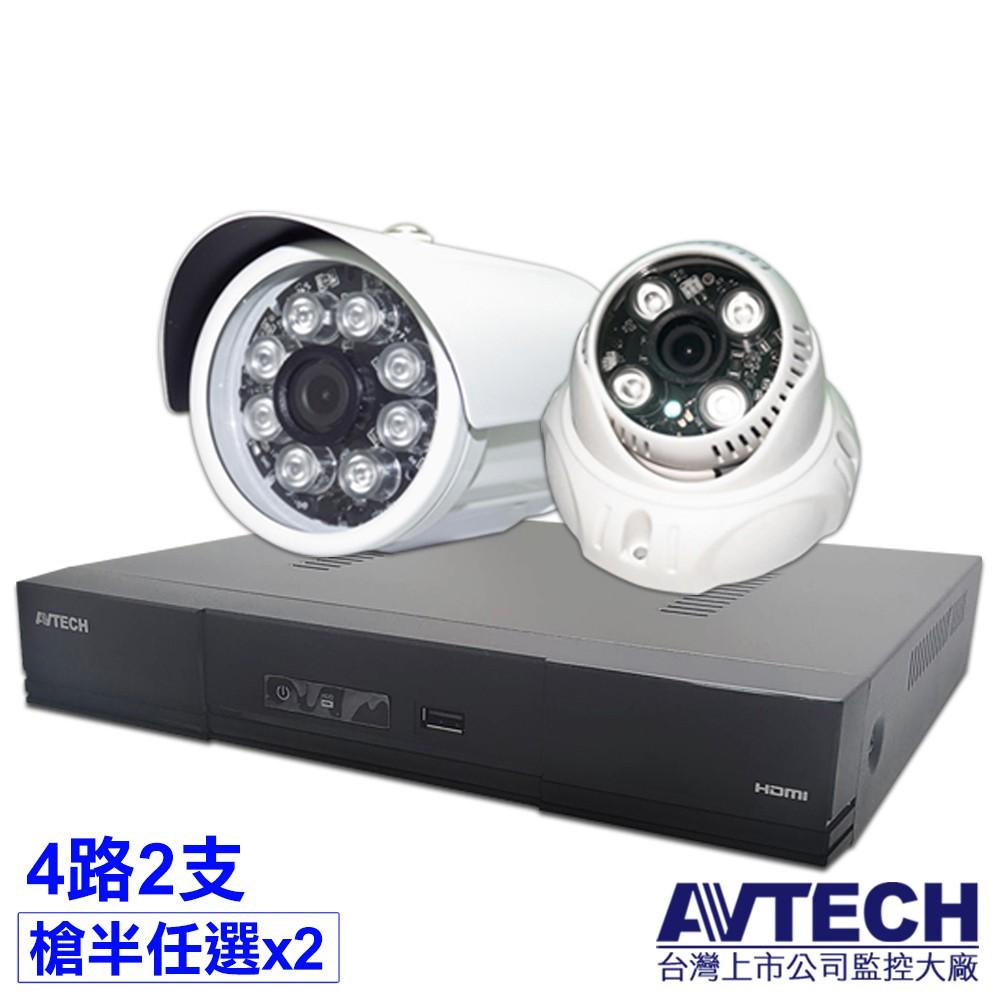 監視器 AVTECH 4路 陞泰 H.265 500萬 5MP主機 台灣製+ AHD 1080P 紅外線防水攝影機x2支