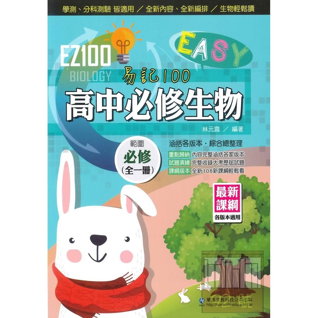 華逵高中EZ100生物(全)