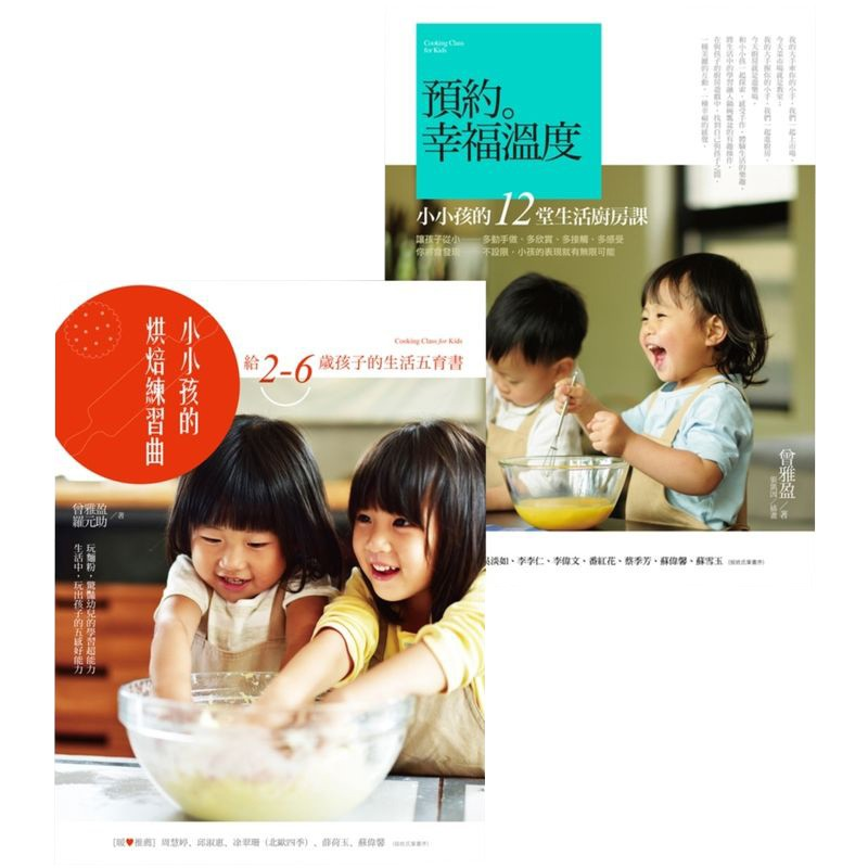 親子教養套書組2 (預約。幸福溫度 + 小小孩的烘焙練習曲)【城邦讀書花園】