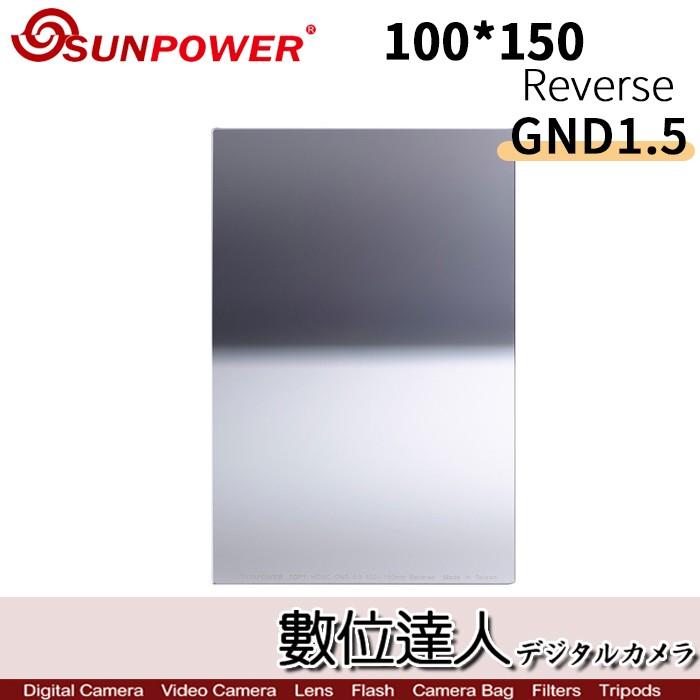 SUNPOWER Reverse GND 1.5 減5格 100x150mm 方型 反向 漸層鏡 數位達人