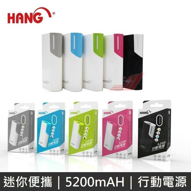 HANG E500 5200mAh 行動電源 移動電源 電量顯示 迷你便攜 LANS
