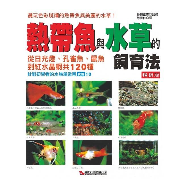 熱帶魚與水草的飼育法  (暢銷版)