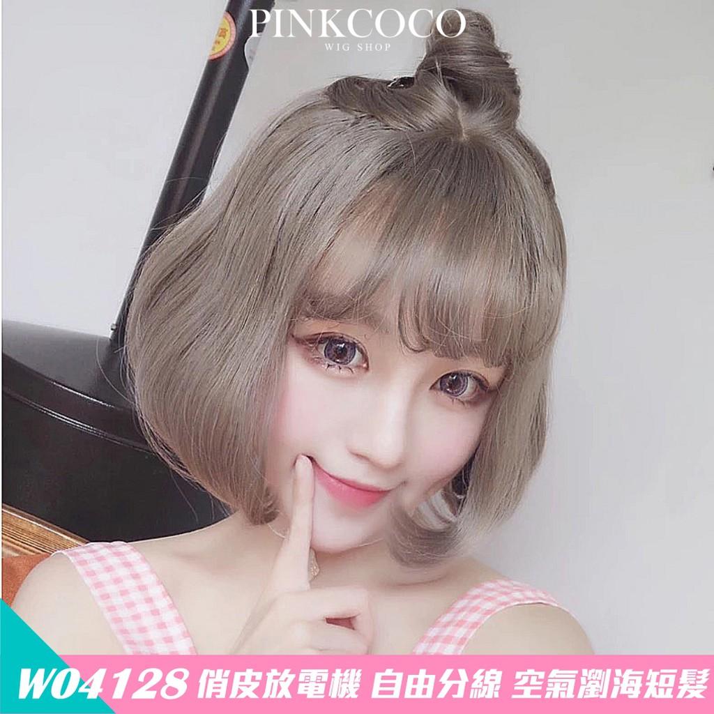 PINKCOCO 粉紅可可 假髮【w04128】俏皮放電機 大頭皮 自由分線 空氣瀏海短髮