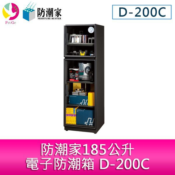 防潮家185公升電子防潮箱 D-200C