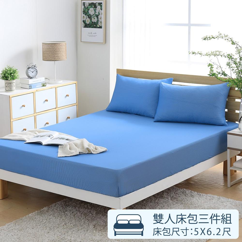 LAMINA 枕套床包組 綠能涼感紗抗菌針織-雙人【條紋藍】