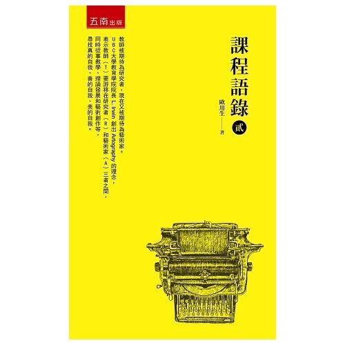 課程語錄(貳)[93折]11100877191