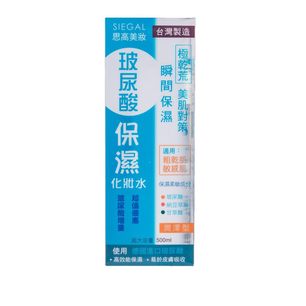 思高玻尿酸保濕化妝水 500ml【大潤發】