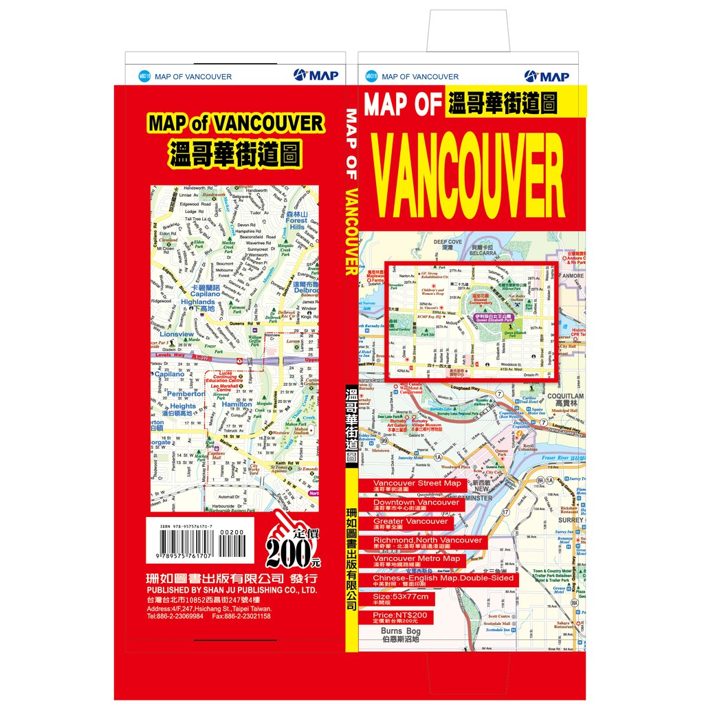 MAP OF VANCOUVER溫哥華街道圖