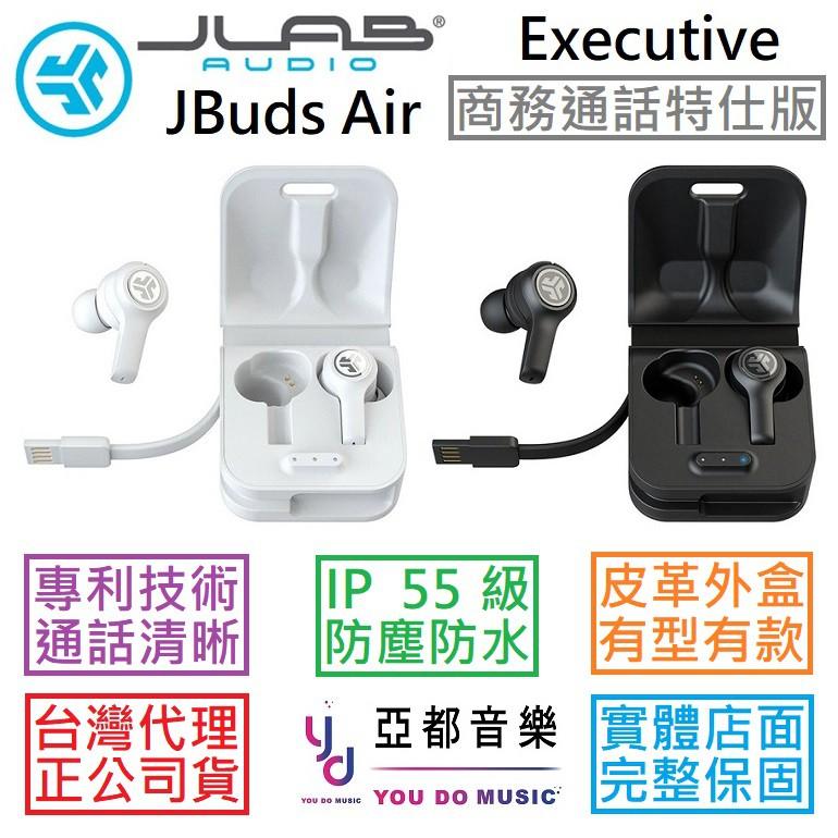 JLAB JBuds Air Executive 真無線 藍牙 耳機 抗造 通話 商務 雙麥克風 抗噪 環境音