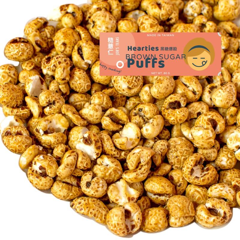 [糙薏仁] 黑糖爆穀 全穀物 全素 非油炸清爽滋味 80公克 爆米香