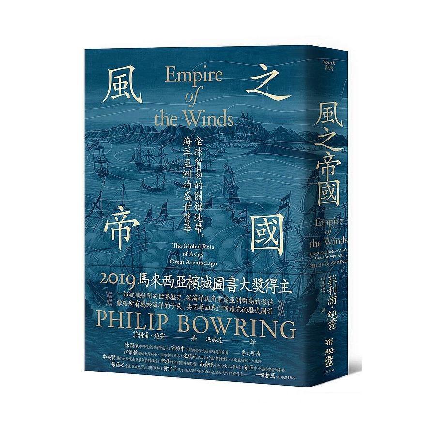 風之帝國:全球貿易的關鍵地帶,海洋亞洲的盛世繁華(菲利浦鮑靈(Philip Bowring))