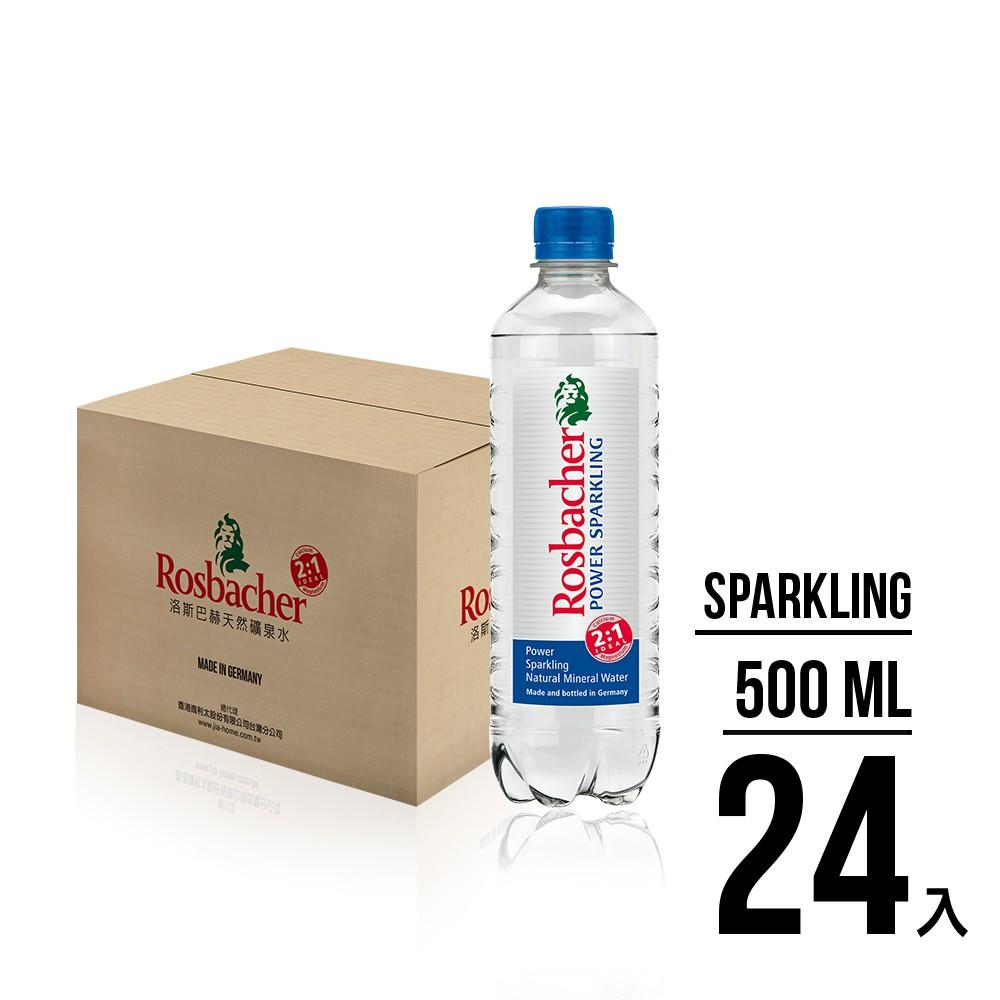 【德國Rosbacher】平衡補給氣泡礦泉水(500mlx24入)