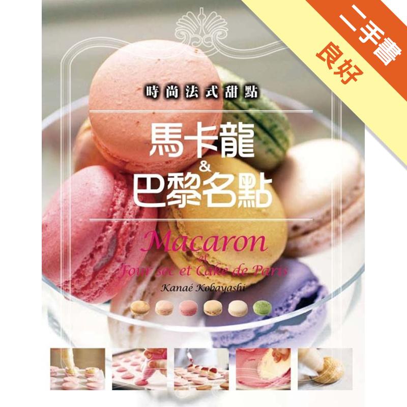 時尚法式甜點:馬卡龍&巴黎名點[二手書_良好]11311440256