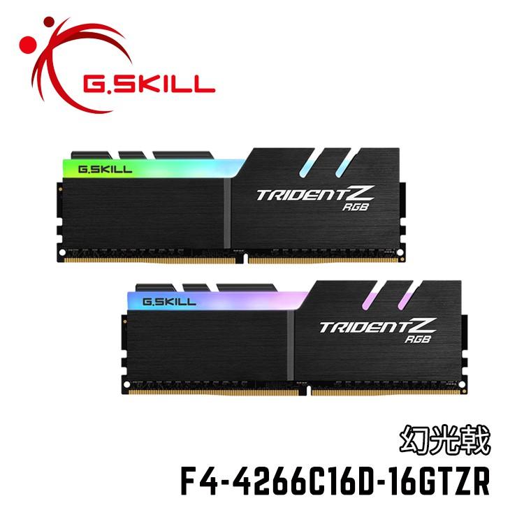 芝奇G.SKILL幻光戟 8GBx2 雙通道 DDR4-4266 CL16(黑銀色)F4-4266C16D-16GTZR