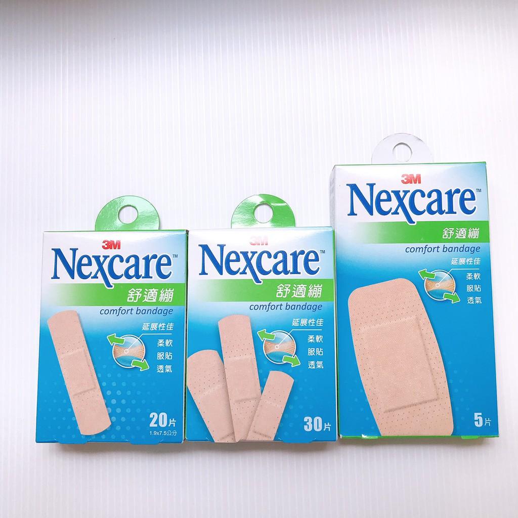 3M Nexcare 舒適繃 (3款可選)【艾保康】