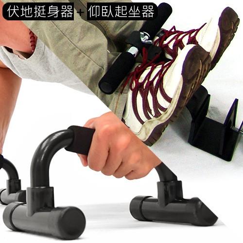 PUSH-UP伏地挺身器+仰臥起坐器 M00060 工型伏地挺身輔握訓練器仰臥起坐板仰臥板仰板健身運動器材