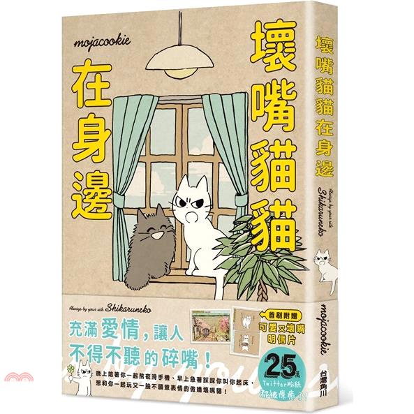 《台灣角川》壞嘴貓貓在身邊[9折]
