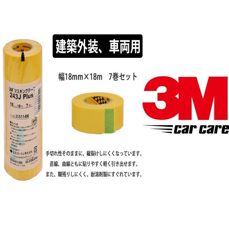 3M 243J Plus 矽利康遮蔽膠帶-日製 美紋膠帶 和紙膠帶 遮蔽膠帶 3M膠帶18mm*18mm
