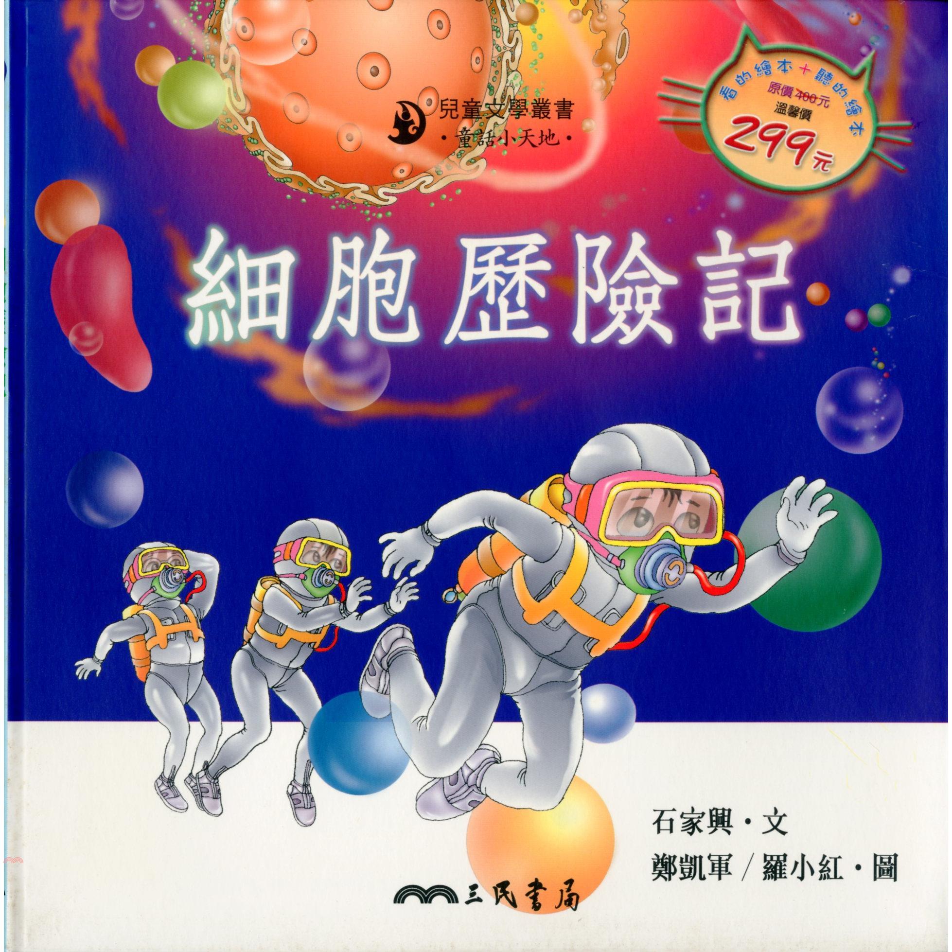 《三民》細胞歷險記(附中文故事朗讀CD)(有聲書)[66折]
