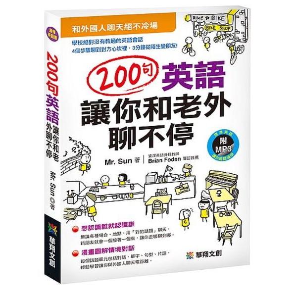 200句英語讓你和老外聊不停(附MP3 CD)