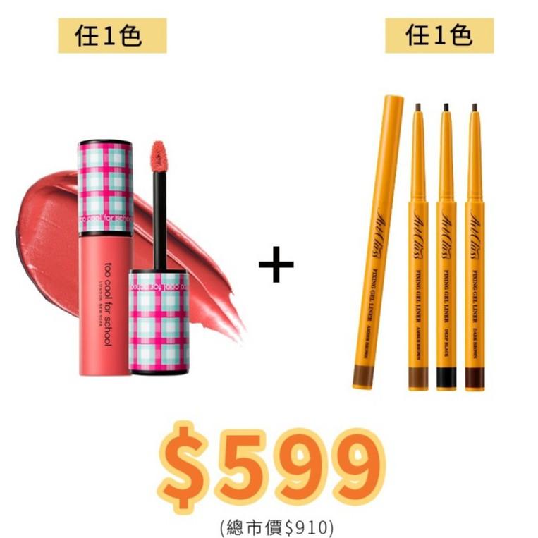 [ too cool for school ] 1+1彩妝$599 持久抗暈眼線膠筆+奶油唇釉 (內含盒損品) 官方直營